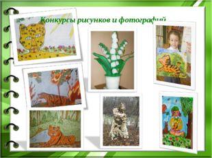 Конкурсы рисунков и фотографий