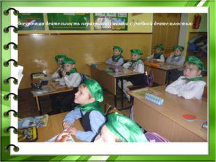 Внеурочная деятельность неразрывно связана с учебной деятельностью.