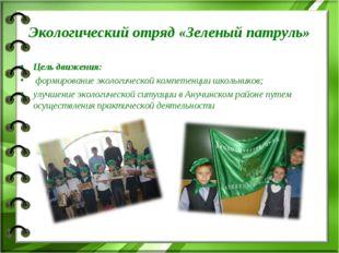 Экологический отряд «Зеленый патруль» Цель движения: формирование экологическ