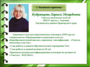Закончила Спасское педагогическое училище в 1978 году по специальности «Преп