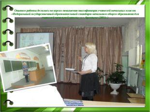 Опытом работы делилась на курсах повышения квалификации учителей начальных к