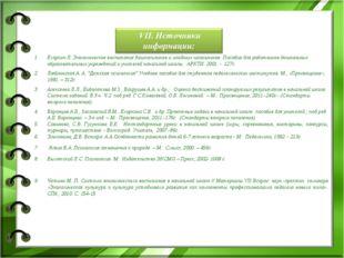 Егоркин Л. Экологическое воспитание дошкольников и младших школьников: Пособ