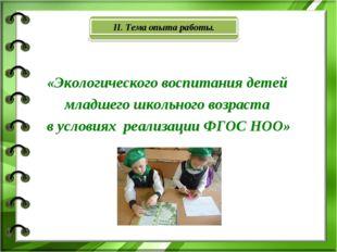 «Экологического воспитания детей младшего школьного возраста в условиях реал