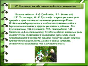 IV. Теоретическое обоснование педагогического опыта Великиепедагоги А. ф. Г