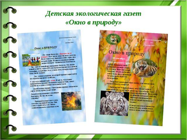 Детская экологическая газет «Окно в природу»