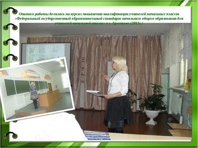 Опытом работы делилась на курсах повышения квалификации учителей начальных к...