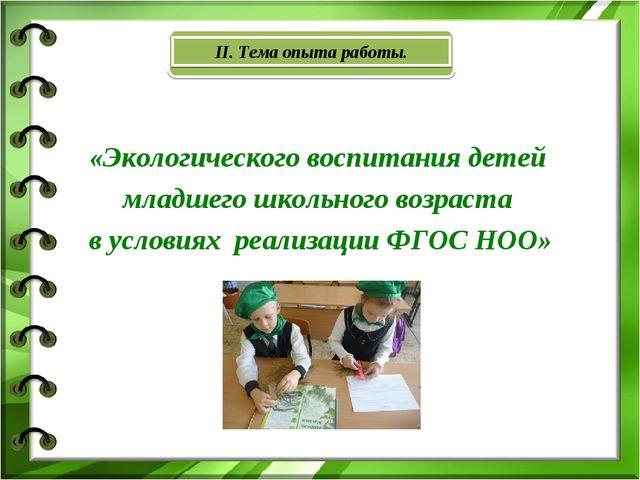 «Экологического воспитания детей младшего школьного возраста в условиях реал...