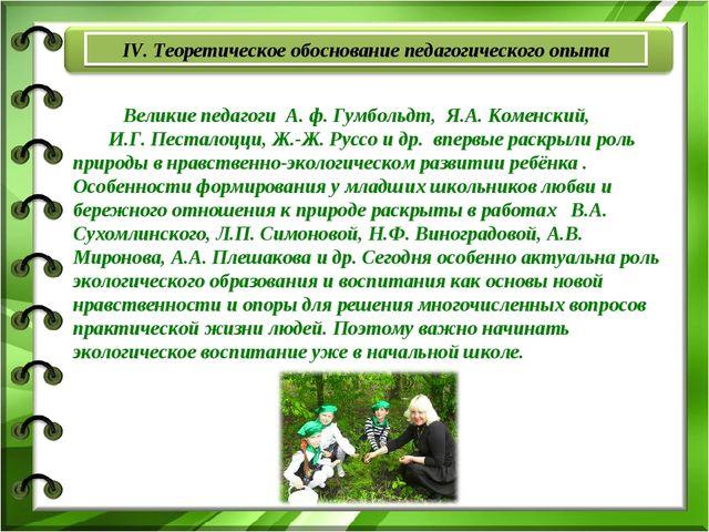 IV. Теоретическое обоснование педагогического опыта Великиепедагоги А. ф. Г...