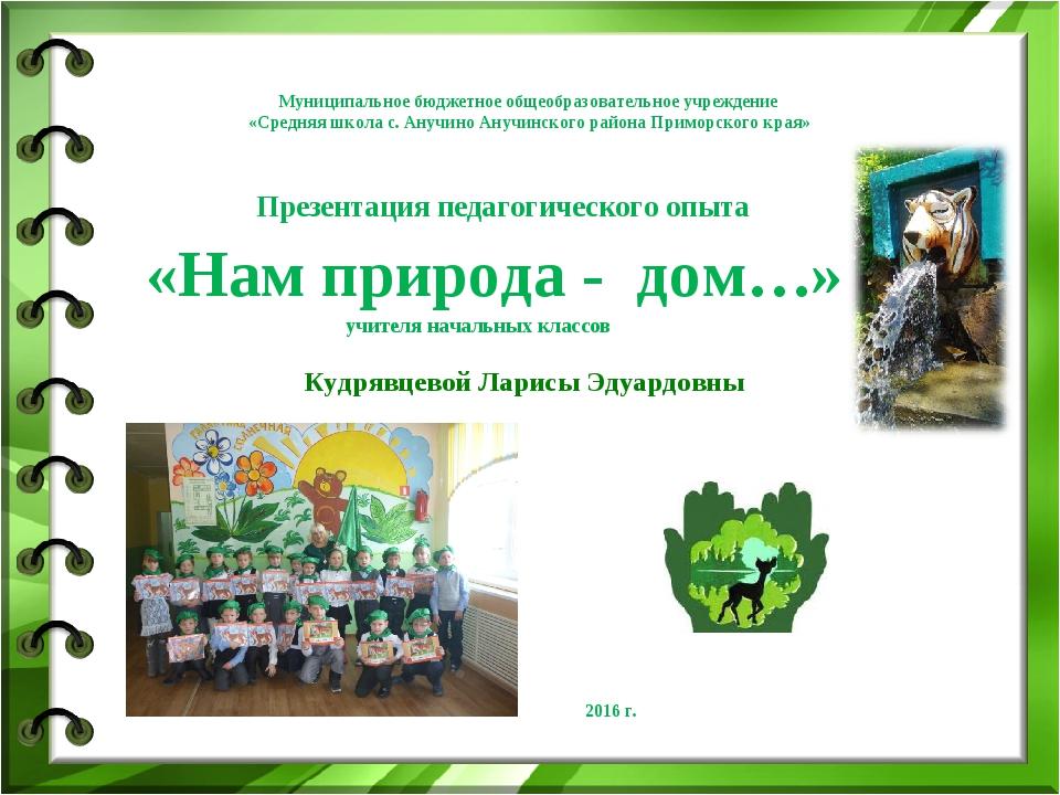 Муниципальное бюджетное общеобразовательное учреждение «Средняя школа с. Ануч...