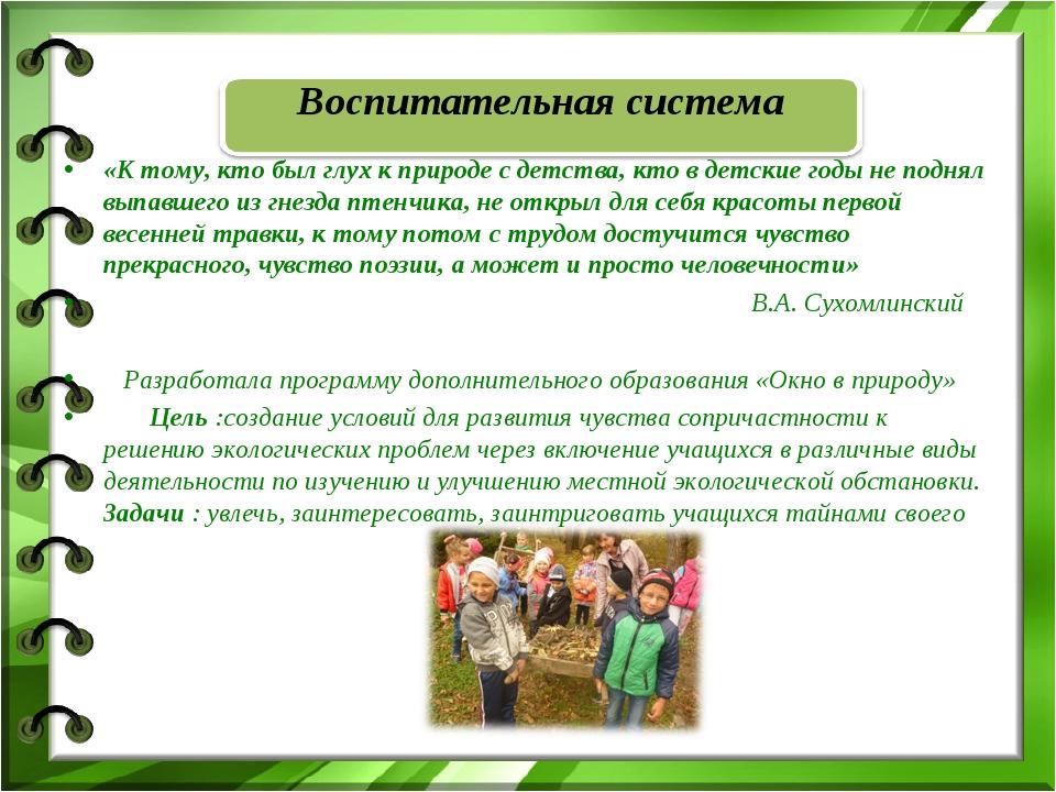 Воспитательная система «К тому, кто был глух к природе с детства, кто в детск...