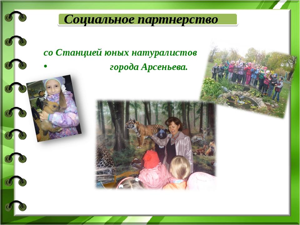 Социальное партнерство со Станцией юных натуралистов города Арсеньева.