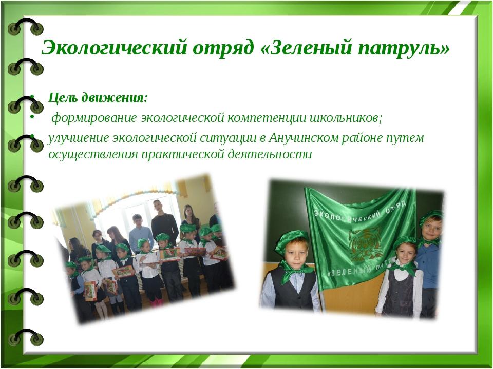 Экологический отряд «Зеленый патруль» Цель движения: формирование экологическ...