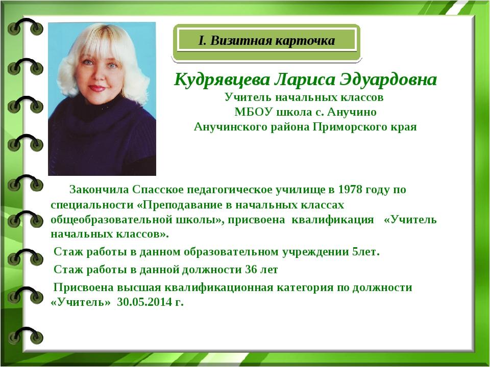 Закончила Спасское педагогическое училище в 1978 году по специальности «Преп...