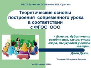 Теоретические основы построения современного урока в соответствии с ФГОС ООО