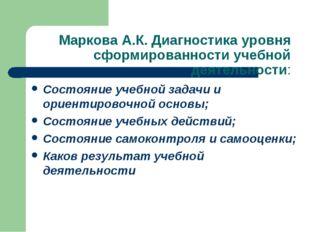 Маркова А.К. Диагностика уровня сформированности учебной деятельности: Состоя