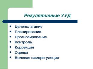 Регулятивные УУД Целеполагание Планирование Прогнозирование Контроль Коррекци
