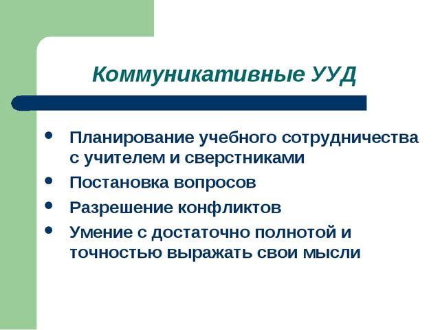 Коммуникативные УУД Планирование учебного сотрудничества с учителем и сверстн...