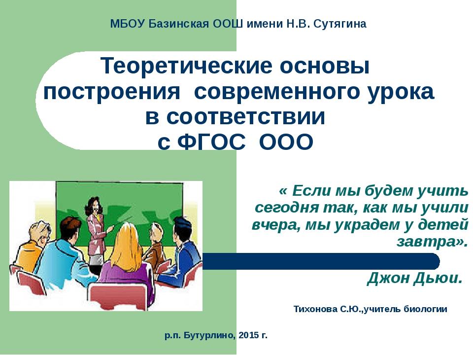 Теоретические основы построения современного урока в соответствии с ФГОС ООО...
