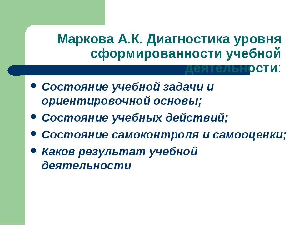 Маркова А.К. Диагностика уровня сформированности учебной деятельности: Состоя...