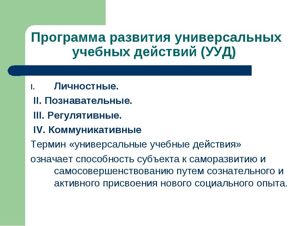 Программа развития универсальных учебных действий (УУД) Личностные. II. Позна...