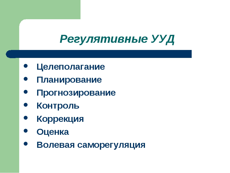 Регулятивные УУД Целеполагание Планирование Прогнозирование Контроль Коррекци...