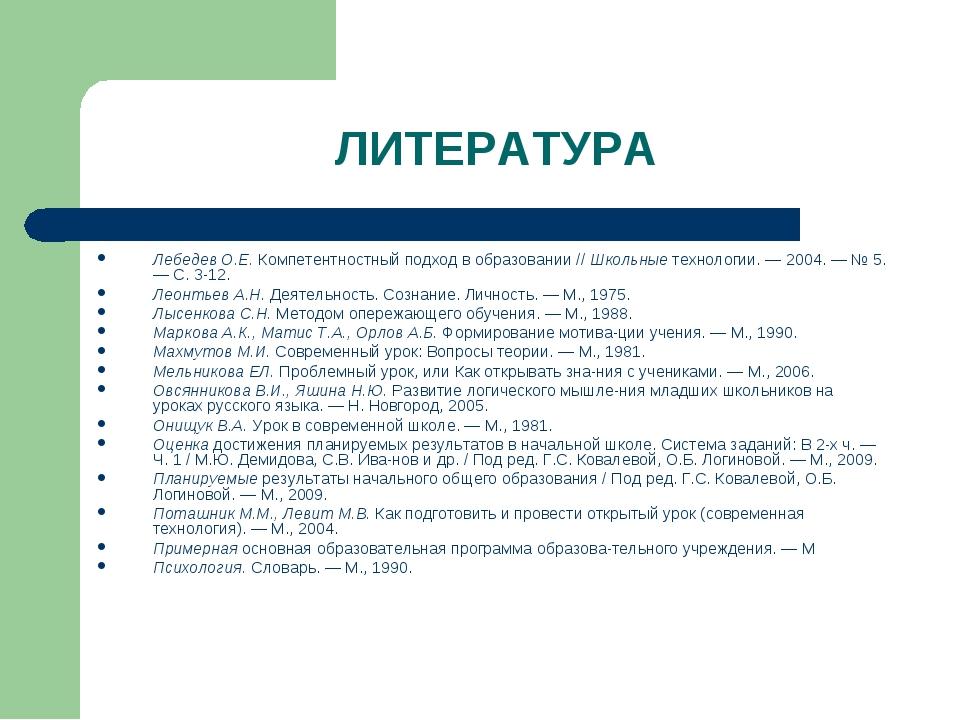 ЛИТЕРАТУРА Лебедев О.Е. Компетентностный подход в образовании // Школьные тех...