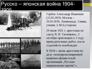 Русско – японская война 1904-1905 Горбов Александр Иванович (23.05.1859, Моск