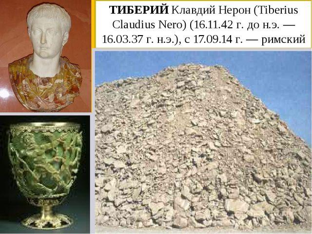 ТИБЕРИЙ Клавдий Нерон (Tiberius Claudius Nero) (16.11.42 г. до н.э. — 16.03.3...