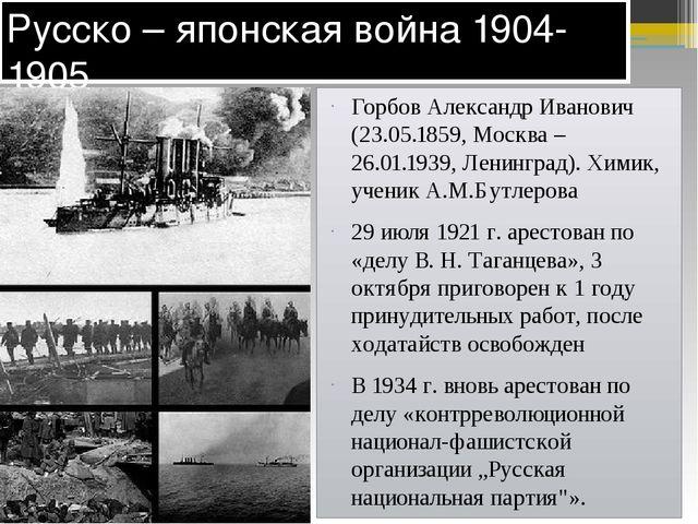 Русско – японская война 1904-1905 Горбов Александр Иванович (23.05.1859, Моск...
