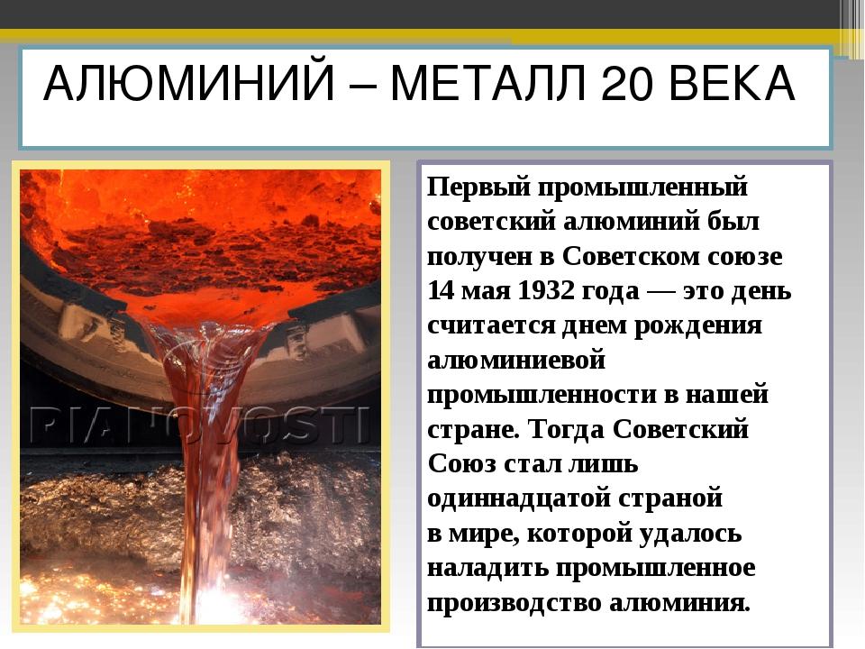 АЛЮМИНИЙ – МЕТАЛЛ 20 ВЕКА Первый промышленный советский алюминий был получен...
