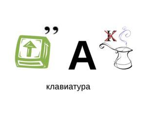 клавиатура А