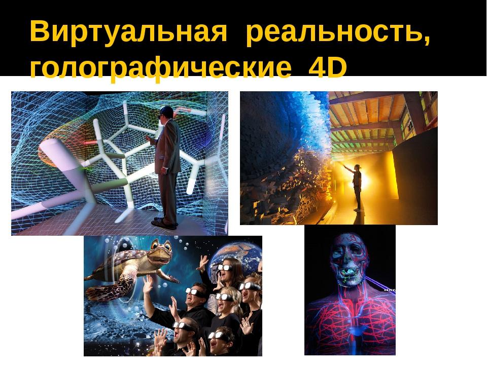 Виртуальная реальность, голографические 4D дисплеи