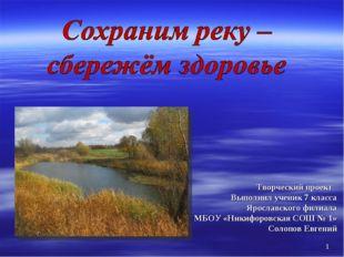 * Творческий проект Выполнил ученик 7 класса Ярославского филиала МБОУ «Никиф