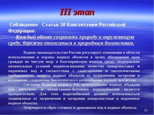 III этап * Соблюдение Статьи 58 Конституции Российской Федерации: Каждый обяз
