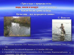 «Три клада у природы есть: вода, земля и воздух – три ее основы. Какая бы ни