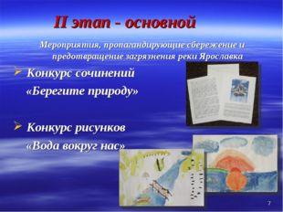 II этап - основной Мероприятия, пропагандирующие сбережение и предотвращение