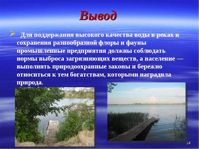 Вывод * Для поддержания высокого качества воды в реках и сохранения разнообра...