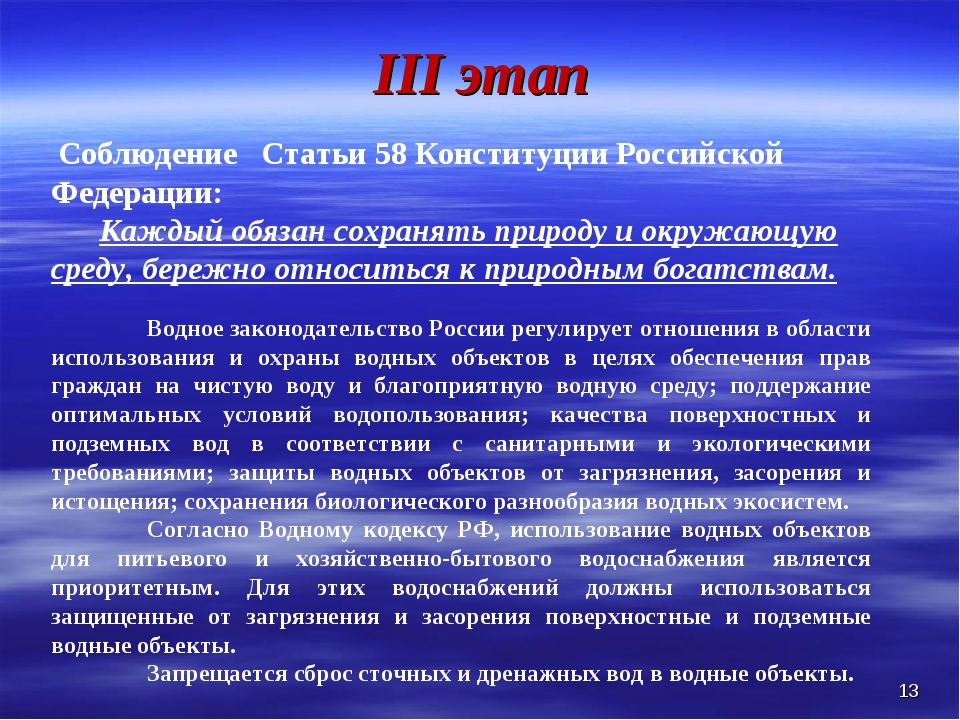 III этап * Соблюдение Статьи 58 Конституции Российской Федерации: Каждый обяз...
