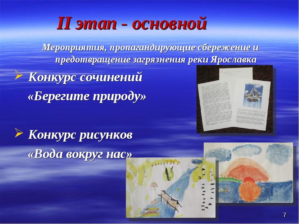 II этап - основной Мероприятия, пропагандирующие сбережение и предотвращение...