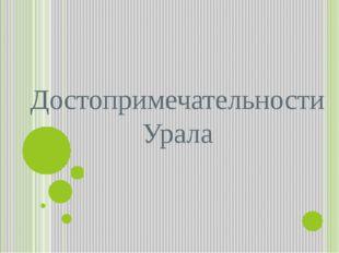 Достопримечательности Урала