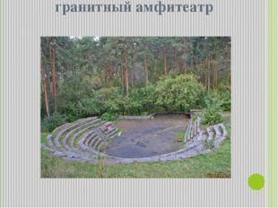гранитный амфитеатр