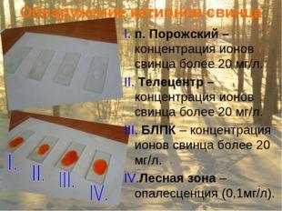 Обнаружение катионов свинца I. п. Порожский – концентрация ионов свинца более