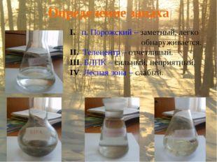 Определение запаха I. п. Порожский – заметный, легко обнаруживается. II. Теле
