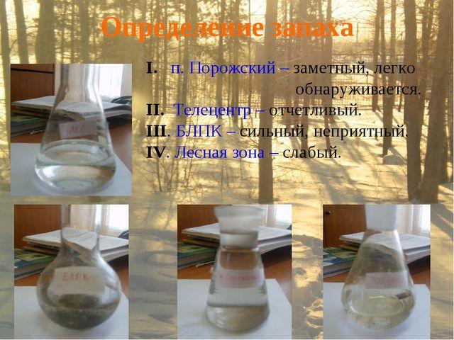 Определение запаха I. п. Порожский – заметный, легко обнаруживается. II. Теле...