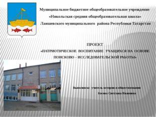 Муниципальное бюджетное общеобразовательное учреждение «Никольская средняя об