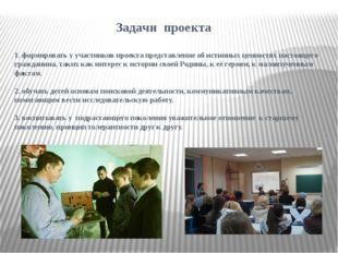 Задачи проекта 1. формировать у участников проекта представление об истинных
