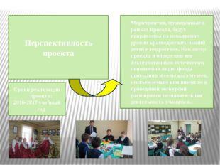 Перспективность проекта Мероприятия, проведённые в рамках проекта, будут нап