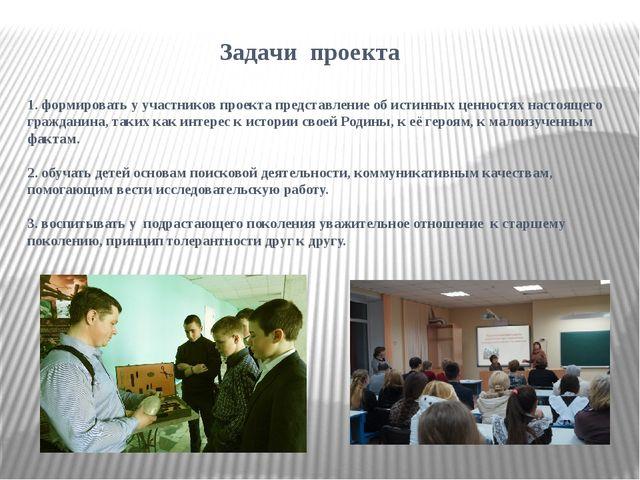 Задачи проекта 1. формировать у участников проекта представление об истинных...