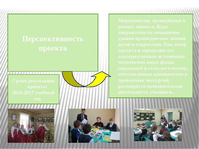 Перспективность проекта Мероприятия, проведённые в рамках проекта, будут нап...