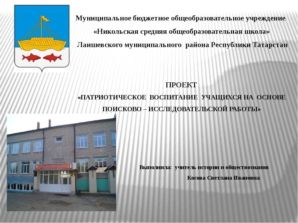 Муниципальное бюджетное общеобразовательное учреждение «Никольская средняя об...